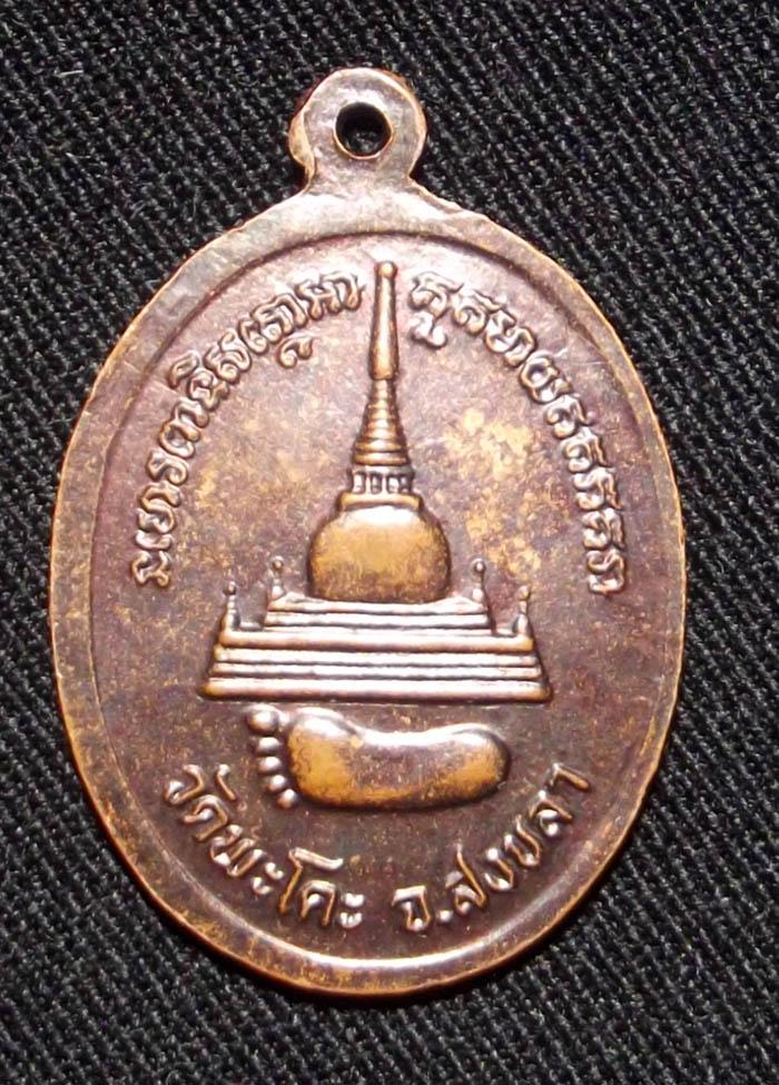 Luang Por Tuad Wat Chang Hai