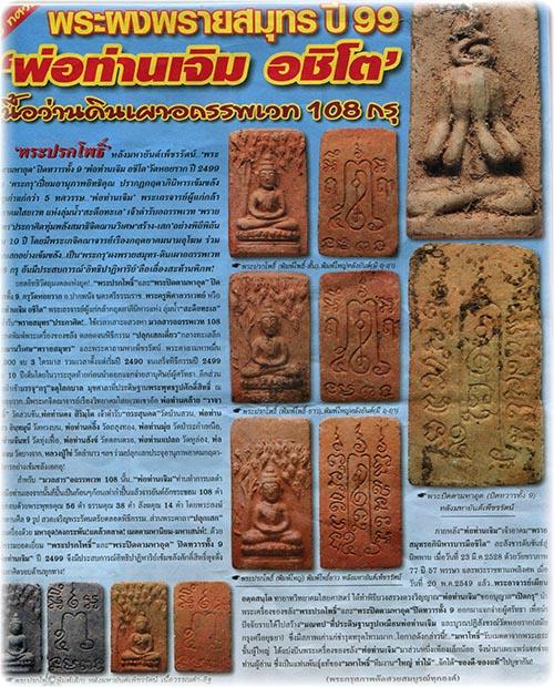 PorTan Jerm amulets 2499 BE