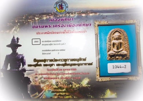 Second prize winners certificate from the Pattaya amulet appreciation society conversation