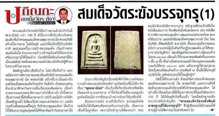 Pra Somdej Wat Sadter Pantheon News