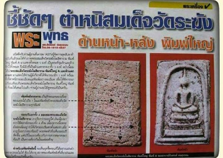 Wat Sadter News comparison Wat Rakang Kositaram amulets
