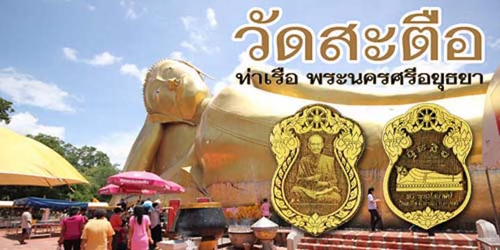 Sayasana Buddha Statue at wat sadter Built By Somdej Pra Puttajarn (Dto) Prohmrangsri of Wat Rakang Kositaram