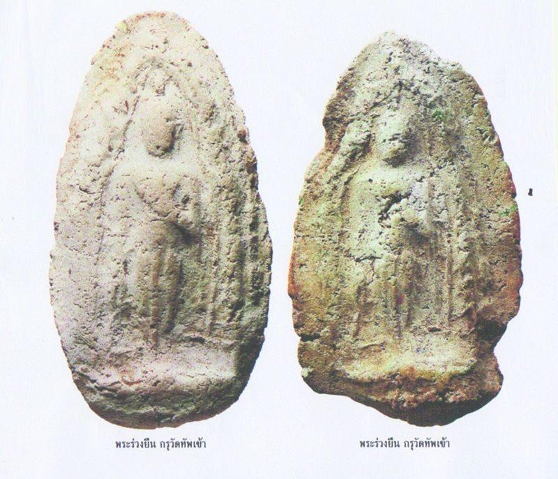 Pra Ruang Yern Ancient Amulet Kru Tap Khaw