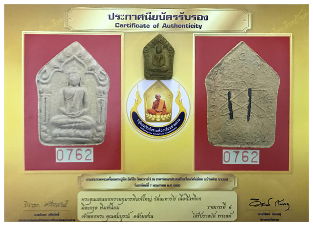 Khun Phaen 15 Pim Yai Niyom Nuea Hlueang Takrut Sariga Koo, with Authenticity Certificate