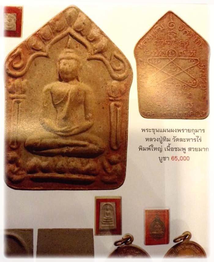 Khun Phaen Nuea Chompoo Pim Yai Luang Phu Tim