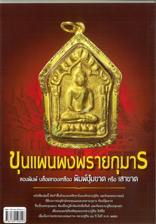 Pra Khun Phaen Pong Prai Kumarn Long Pim Luang Phu Tim