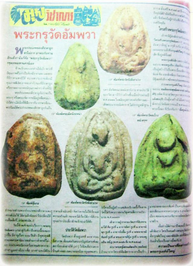 Pra Kru Wat Ampawa Amulets