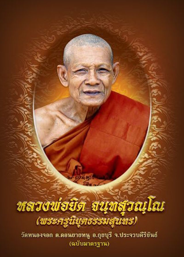 Luang Por Yid Buddhist Master and Abbot of Wat Nong Jork